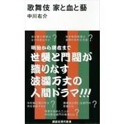 歌舞伎 家と血と藝(講談社現代新書) [電子書籍]