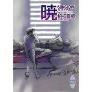 暁―SUNGLOW― 硝子の街にて(21) 9・11その後(講談社) [電子書籍]