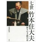 七世竹本住大夫―限りなき藝の道 (講談社) [電子書籍]