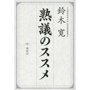 熟議のススメ (講談社) [電子書籍]