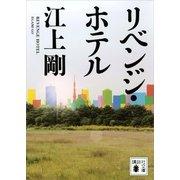 リベンジ・ホテル(講談社文庫) [電子書籍]