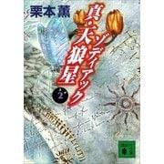 真・天狼星 ゾディアック2(講談社) [電子書籍]