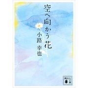 空へ向かう花(講談社文庫) [電子書籍]
