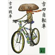吉田自転車(講談社文庫) [電子書籍]