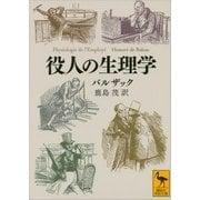 役人の生理学(講談社学術文庫) [電子書籍]