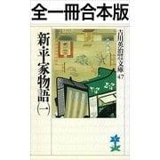 新・平家物語全一冊合本版(講談社) [電子書籍]