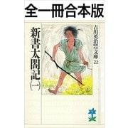 新書太閤記全一冊合本版(講談社) [電子書籍]