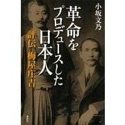 革命をプロデュースした日本人 (講談社) [電子書籍]