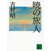 暁の旅人(講談社文庫) [電子書籍]