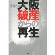 大阪破産からの再生 (講談社) [電子書籍]
