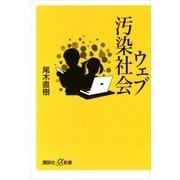 ウェブ汚染社会(講談社) [電子書籍]