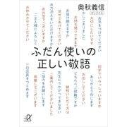 ふだん使いの正しい敬語(講談社プラスアルファ文庫) [電子書籍]