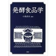 発酵食品学 (講談社) [電子書籍]