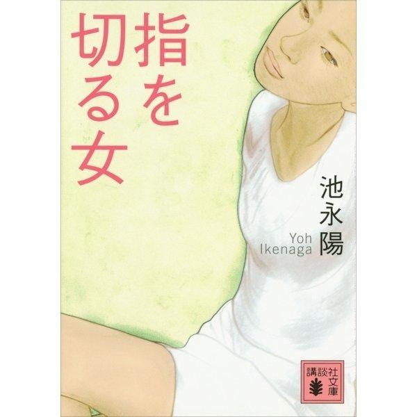 指を切る女(講談社文庫) [電子書籍]