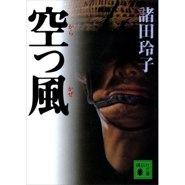 空っ風(講談社) [電子書籍]