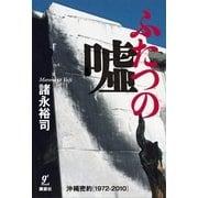 ふたつの嘘―沖縄密約 1972-2010 (講談社) [電子書籍]