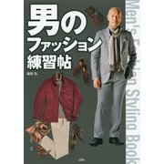 男のファッション練習帖 (講談社) [電子書籍]