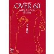 OVER60―60歳からはじめる愛と青春(講談社) [電子書籍]