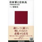 日本軍と日本兵―米軍報告書は語る(講談社現代新書) [電子書籍]