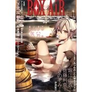 BOX-AiR30号(講談社) [電子書籍]