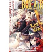 BOX-AiR31号(講談社) [電子書籍]