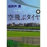空飛ぶタイヤ〈上〉(講談社文庫) [電子書籍]