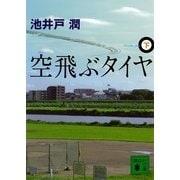 空飛ぶタイヤ〈下〉(講談社文庫) [電子書籍]