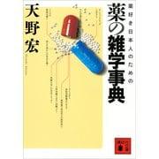 薬好き日本人のための薬の雑学事典(講談社文庫) [電子書籍]