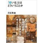 「老いる」とはどういうことか(講談社プラスアルファ文庫) [電子書籍]