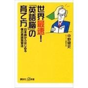 世界最速!「英語脳」の育て方―日本語からはじめる僕の英語独習法(講談社プラスアルファ新書) [電子書籍]