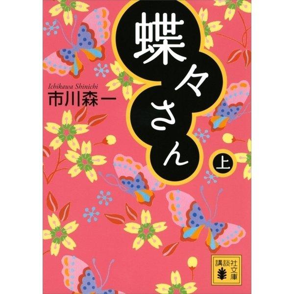 蝶々さん〈上〉(講談社文庫) [電子書籍]