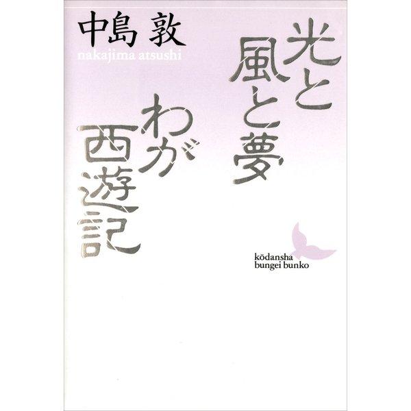 光と風と夢・わが西遊記(講談社文芸文庫) [電子書籍]