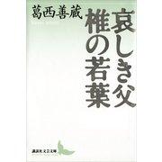 哀しき父・椎の若葉(講談社文芸文庫) [電子書籍]