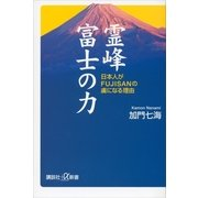 霊峰富士の力―日本人がFUJISANの虜になる理由(講談社プラスアルファ新書) [電子書籍]
