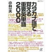カタカナ語で覚える重要英単語2000(講談社プラスアルファ文庫) [電子書籍]