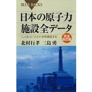 日本の原子力施設全データ―「しくみ」と「リスク」を再確認する 完全改訂版 (講談社) [電子書籍]