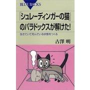 「シュレーディンガーの猫」のパラドックスが解けた!―生きていて死んでいる状態をつくる(講談社) [電子書籍]