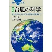 図解 台風の科学―発生・発達のしくみから地球温暖化の影響まで(講談社) [電子書籍]