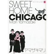 SWEET HOME CHICAGO 1(ワイドKC) [電子書籍]