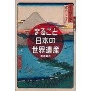 まるごと日本の世界遺産(講談社) [電子書籍]