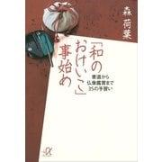 「和のおけいこ」事始め―書道から仏像鑑賞まで35の手習い(講談社プラスアルファ文庫) [電子書籍]