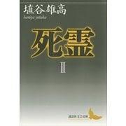 死霊〈2〉(講談社文芸文庫) [電子書籍]