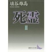 死霊〈3〉(講談社文芸文庫) [電子書籍]