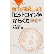 暗号が通貨(カネ)になる「ビットコイン」のからくり―「良貨」になりうる3つの理由(講談社) [電子書籍]
