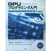 GPUプログラミング入門―CUDA5による実装 (講談社) [電子書籍]
