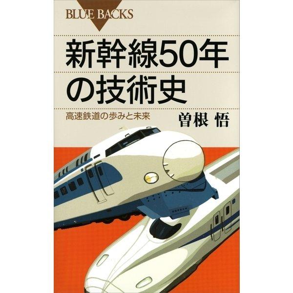 新幹線50年の技術史―高速鉄道の歩みと未来(講談社) [電子書籍]