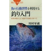 魚の行動習性を利用する釣り入門―科学が明かした「水面下の生態」のすべて(講談社) [電子書籍]