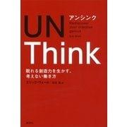 UNTHINK―眠れる創造力を生かす、考えない働き方 (講談社) [電子書籍]