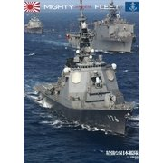 MIGHTY FLEET―精強なる日本艦隊 (講談社) [電子書籍]