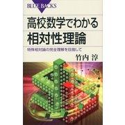 高校数学でわかる相対性理論―特殊相対論の完全理解を目指して(講談社) [電子書籍]